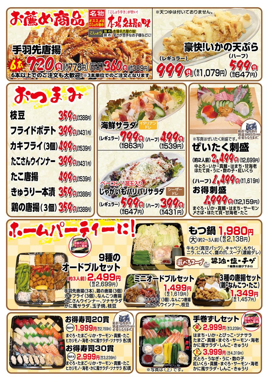 屋台 寿司 メニュー